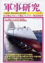 軍事研究2014年1月号 表紙