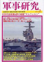 軍事研究2014年2月号 表紙