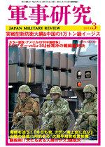 軍事研究2014年3月号 表紙