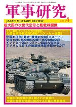 軍事研究2014年4月号 表紙