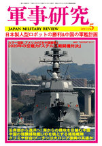 軍事研究2014年5月号 表紙