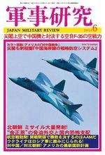 軍事研究2014年6月号 表紙