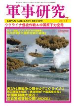 軍事研究2014年7月号 表紙