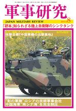 軍事研究2014年8月号 表紙
