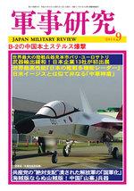 軍事研究2014年9月号 表紙
