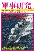 軍事研究2014年10月号 表紙