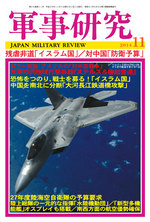 軍事研究2014年11月号 表紙