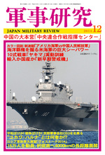 軍事研究2014年12月号 表紙