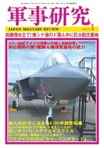 軍事研究2015年1月号 表紙