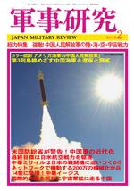 軍事研究2015年2月号 表紙