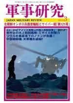 軍事研究2015年3月号 表紙