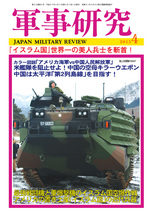 軍事研究2015年4月号 表紙