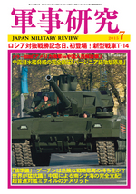 軍事研究2015年7月号 表紙