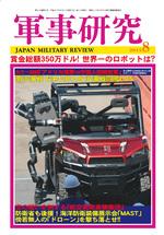 軍事研究2015年8月号 表紙