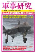 軍事研究2015年9月号 表紙