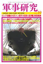 軍事研究2015年10月号 表紙