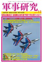 軍事研究2015年11月号 表紙