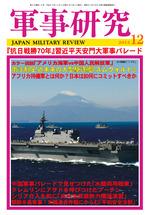 軍事研究2015年12月号 表紙