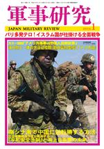 軍事研究2016年1月号 表紙