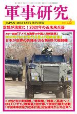 軍事研究2016年2月号 表紙