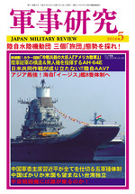 軍事研究2016年5月号 表紙