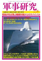 軍事研究2016年8月号 表紙