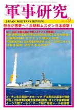 軍事研究2016年9月号 表紙
