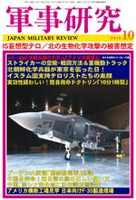 軍事研究2016年10月号 表紙