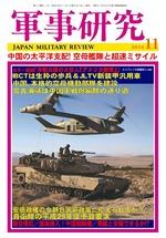 軍事研究2016年11月号 表紙
