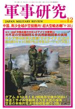 軍事研究2016年12月号 表紙