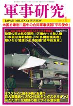 軍事研究2017年1月号 表紙