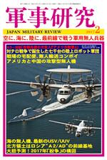 軍事研究2017年2月号 表紙