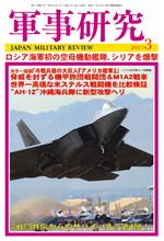 軍事研究2017年3月号 表紙