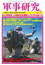 軍事研究2017年5月号 表紙