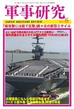 軍事研究2017年6月号 表紙