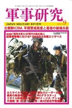 軍事研究2017年9月号 表紙