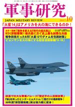 軍事研究2017年10月号 表紙