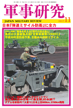 軍事研究2017年11月号 表紙