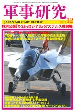 軍事研究2017年12月号 表紙