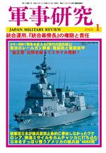 軍事研究2018年1月号 表紙