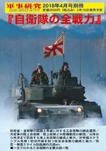 別冊自衛隊の全戦力 広告