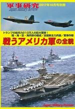 「戦うアメリカ軍の全貌」表紙