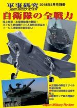 「自衛隊の全戦力」表紙