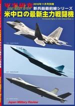 「米中ロの最新主力戦闘機」表紙