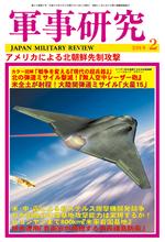 軍事研究2018年2月号 表紙