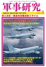 軍事研究2018年3月号 表紙