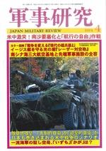 軍事研究2018年4月号 表紙