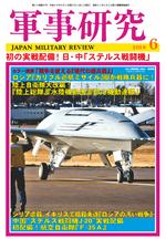 軍事研究2018年6月号 表紙