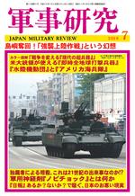 軍事研究2018年7月号 表紙