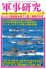 軍事研究2018年8月号 表紙